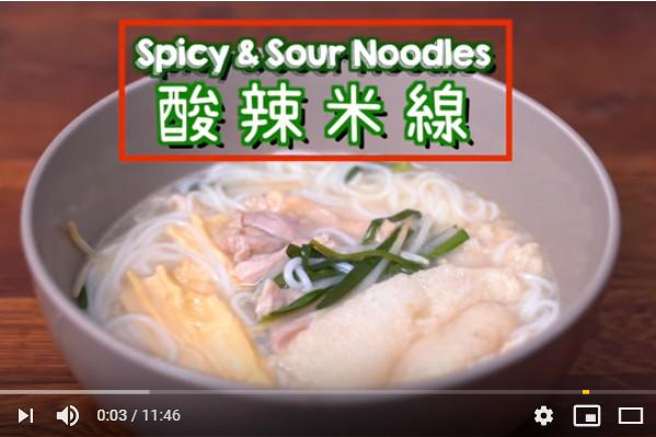 酸辣米线、竹笙鸡肉米线 营养又美味 家庭简单做法(视频)