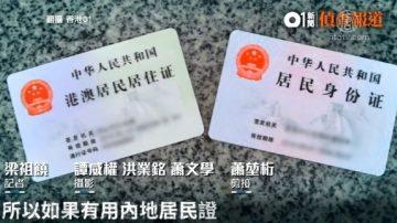 港媒實測:中共居住證 外洩個資風險極高