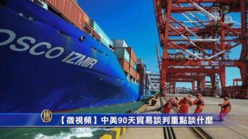 【微视频】中美90天贸易谈判重点谈什么
