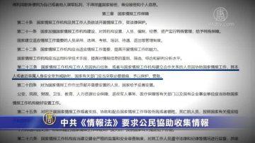 【禁聞】中共《情報法》要求公民協助收集情報
