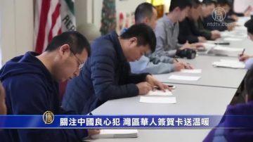 关注中国良心犯 湾区华人签贺卡送温暖
