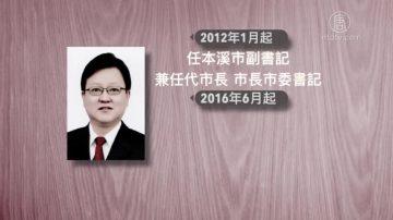 辽宁省委统战部副部长高宏彬被查