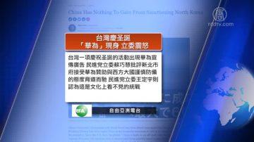 12月11日全球看中国