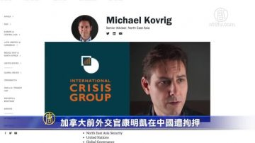 【禁聞】加拿大前外交官在中國遭拘押