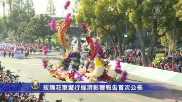 玫瑰花車遊行經濟影響報告首次公佈