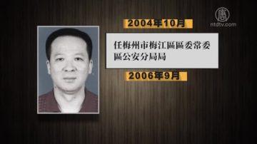 广东梅州原公安副局长王成首被查