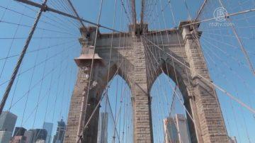 修缮布鲁克林大桥特色拱门 联邦出资2千万