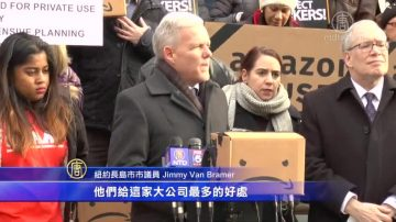 亚马逊代表现身纽约市府首场听证会 遭呛声