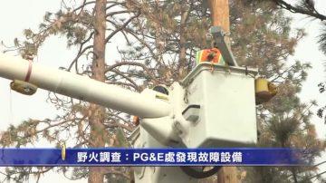 加州野火调查:PG&E起火点 发现弹孔弹壳