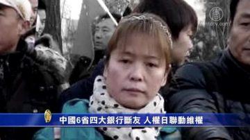 中國6省四大銀行斷友 人權日聯動維權