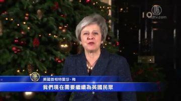 英首相勉強過關 歐盟:不會重新談判