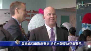 与患病儿童欢度圣诞 纽约市警长造访儿童医院