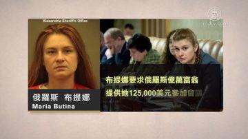 渗透美国政界 俄罗斯女间谍布提娜认罪