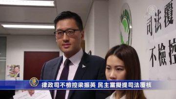 律政司不检控梁振英 民主党拟提司法复核