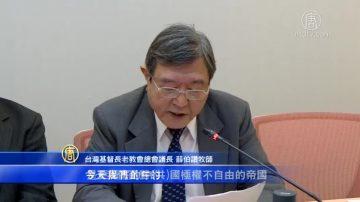 台宗教团体批中共邪恶 吁立法防卫民主