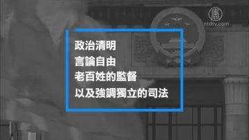12月18日全球看中國