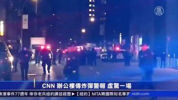 CNN 纽约办公楼传炸弹警报 虚惊一场