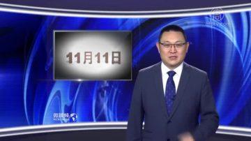 【微视频年终回顾2】2018年被刻意抹杀的大事件