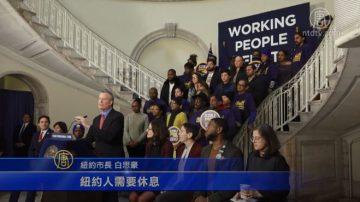 市長推帶薪假立法 紐約或成美國首個