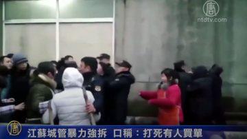 江蘇城管暴力強拆 口稱:打死有人買單