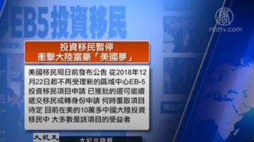 1月11日全球看中國