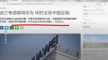【今日點擊】波蘭考慮禁用華為 環時主張中國反制