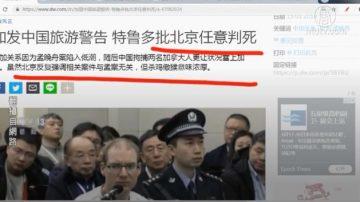 【今日點擊】加發中國旅遊警告 特魯多批北京任意判死