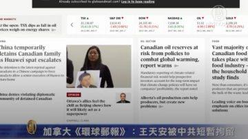 加拿大《環球郵報》:王天安被中共短暫拘留