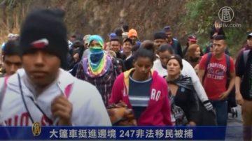 大篷車挺進美墨邊境 247非法移民被捕