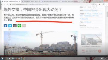 【今日點擊】牆外文摘:中國將會出現大動盪?