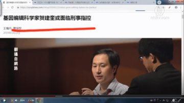 【今日點擊】基因編輯科學家賀建奎或面臨刑事指控