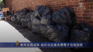 新年去舊迎新 紐約法拉盛免費電子垃圾回收