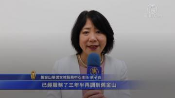 叶子贞主任荣调回台 南湾侨界办欢送会