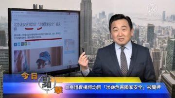 【今日點擊】北京證實楊恆均因「涉嫌危害國家安全」被關押