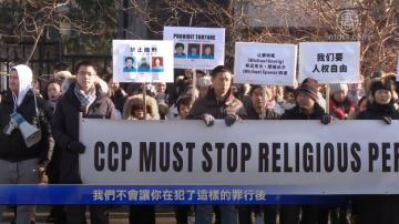 加拿大反共联盟要求中共释放加拿大公民
