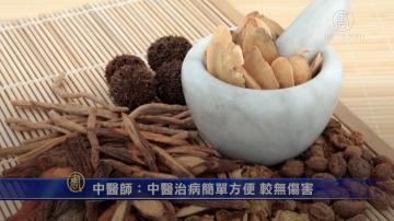 中醫師:中醫治病簡單方便 較無傷害