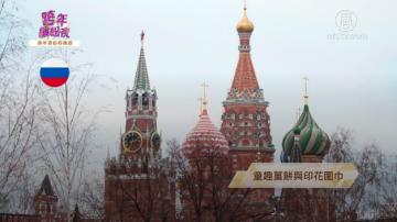俄罗斯习俗:童趣姜饼与传统羊毛印花围巾制法