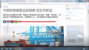 【今日點擊】中國貿易順差遠遜預期 創五年新低