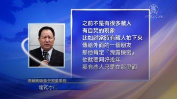 藏人用微信分享信息 被中共抓捕
