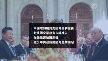 【禁聞】美中貿易談判 中共拖延戰術已不靈