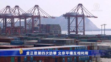 【禁聞】金正恩第四次訪華 北京平壤互相利用