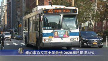 紐約市公交車全美最慢 2020年將提速25%