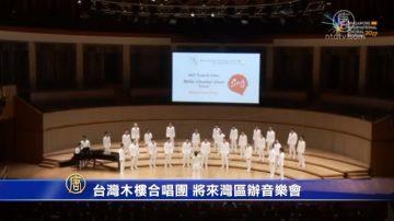 台湾木楼合唱团 将来湾区办音乐会