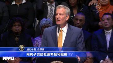 紐約市長白思豪再進步主義 向私有房產下手