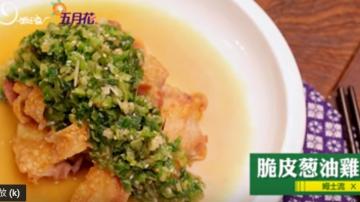 脆皮葱油鸡 做法很简单快速(视频)