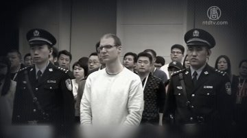 【禁闻】人质外交? 加拿大人在中国被改判死刑