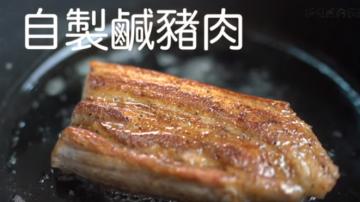自制咸猪肉 年菜零失败料理(视频)