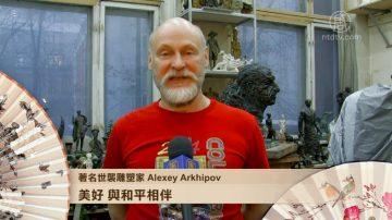 圣彼得堡各界知名人士给新唐人观众拜年!