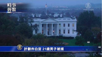 时事拼盘:阴谋炸白宫21岁男被捕 躲过911美国人肯尼亚恐袭遇难