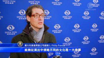 紐約商界菁英:領略中華文化智慧